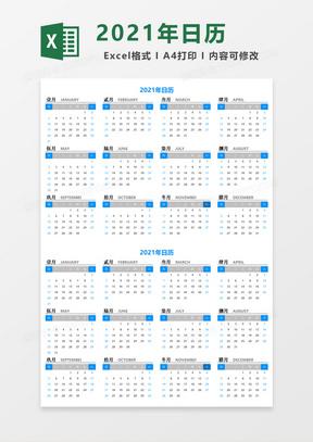 2021年电子日历Excel模板