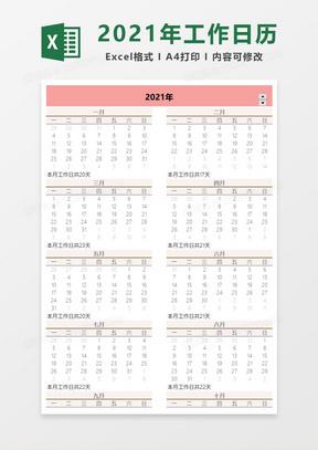 2021年工作日历Excel模板