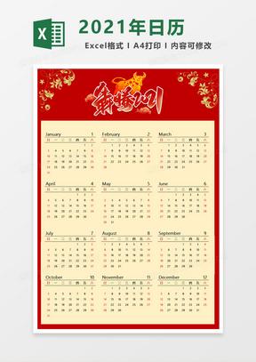 2021年精美日历表Excel模板