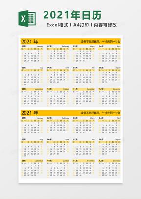2021年黄色日历表Excel模板