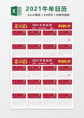 2021朱红色牛年日历表Excel模板