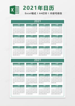 绿色简洁年日历表Excel模板