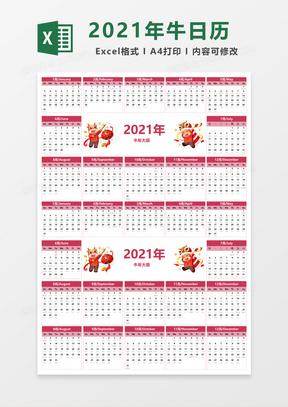 精美红色2021年牛日历表Excel模板
