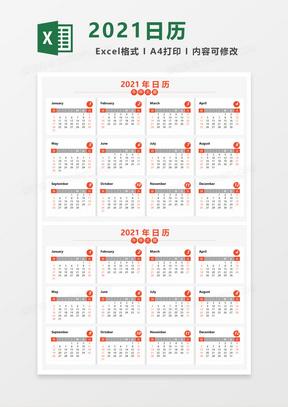 精美橙色2021年日历Excel模板