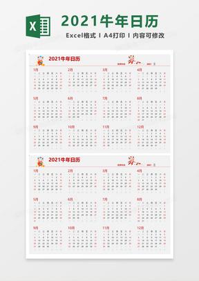 精美2021牛年日历Excel模板