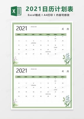 2021小清新日历计划表Excel模板