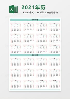 清新2021年历Excel模板