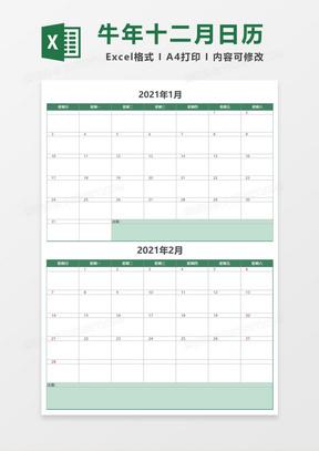 牛年十二月日历Excel模板