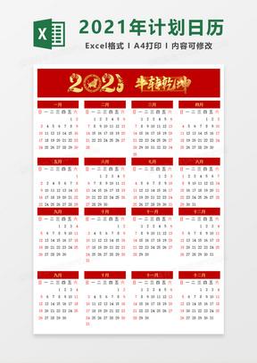 2021年扭转乾坤日历Excel模板