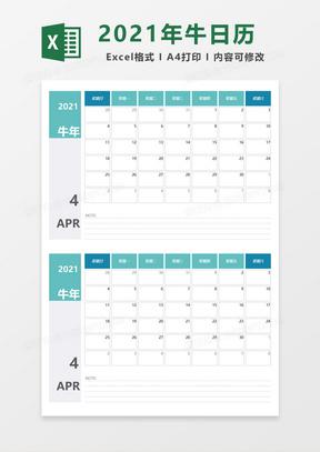 2021年牛小日历Excel模板