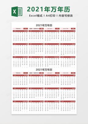 红色2021年万年历Excel模板