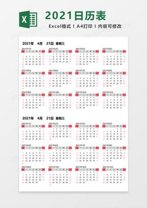 粉色2021年日历表Excel模板