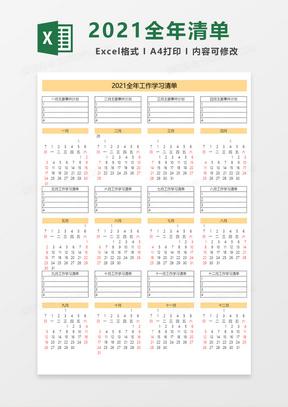 2021全年工作学习清单Excel模板