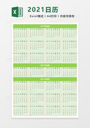 浅绿色2021年日历表Excel模板