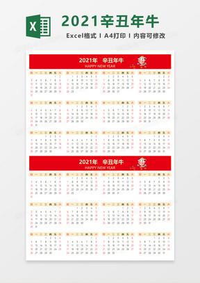 2021辛丑年牛日历Excel模板