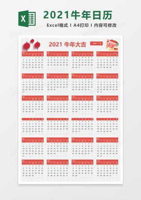 2021牛年大吉日历表Excel模板