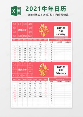 牛年12月电子日历Excel模板