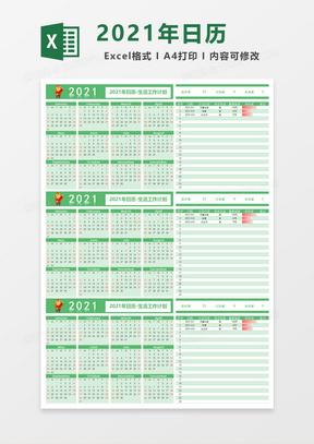 2021年日历生活工作计划Excel模板