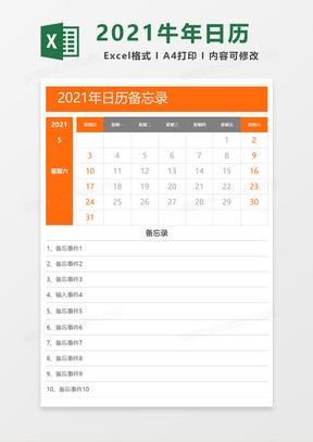 2021年日历备忘录Excel模板