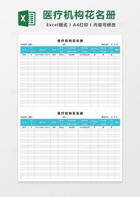 医疗机构花名册Excel模板