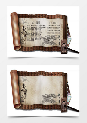 中国风将进酒读书卡古风书简word读书卡模板