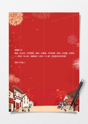 大红喜庆春节背景信纸模版