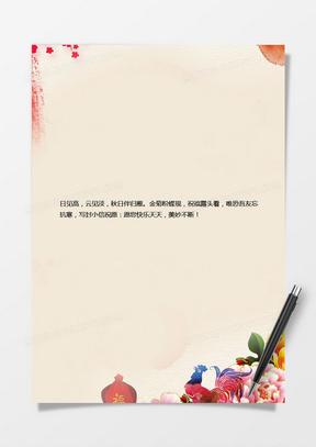 多彩花卉边框信纸背景模版
