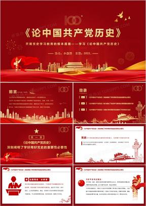 红色党政风论中国共产党历史建党100周年专题党课动态PPT模板