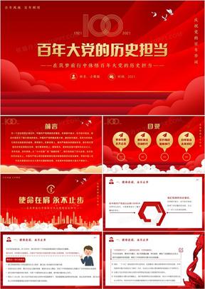 红色党政风建党100周年专题百年党史学习教育动态PPT模板