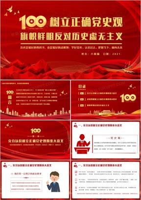 红色党政风建党100周年专题树立正确党史观教育PPT模板