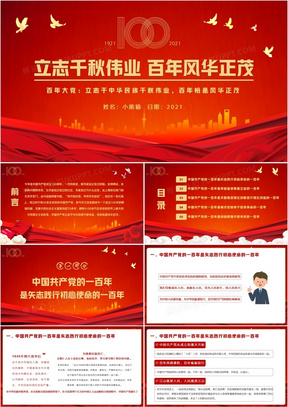 红色党政风立志千秋伟业百年风华正茂建党百年动态PPT课件