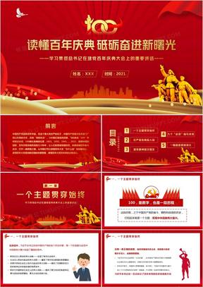 红色党政风学习建党100周年总书记在百年庆典上的重要讲话教育PPT模板