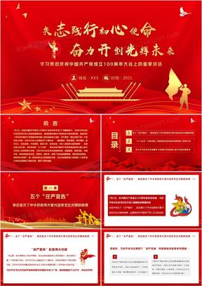 红色党政风庆祝建党100周年大会的重要讲话精神教育PPT模板