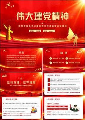 红色党政风总书记在庆祝中国共产党成立100周年大会上的重要讲话学习教育PPT模板