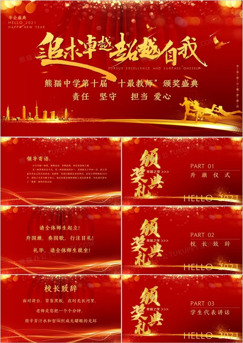 红色喜庆教师节颁奖典礼PPT模板