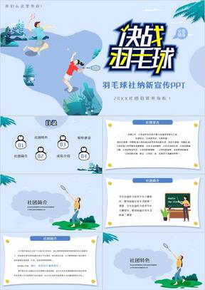简约卡通风羽毛球社纳新宣传PPT模板