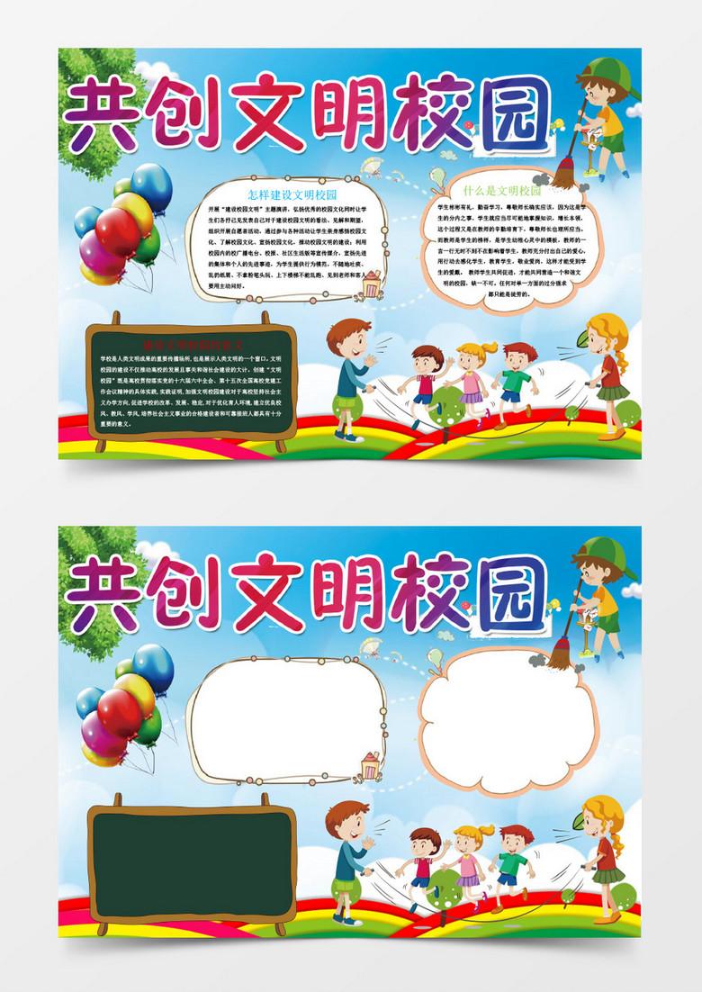创建文明校园小报手抄报Word模板下载 docx格式 熊猫办公