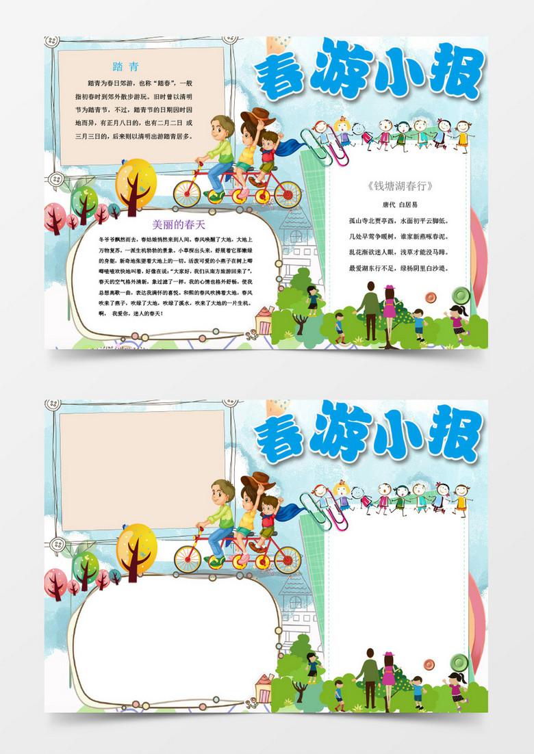 美丽的春天春游小报手抄报Word模板下载 docx格式 熊猫办公