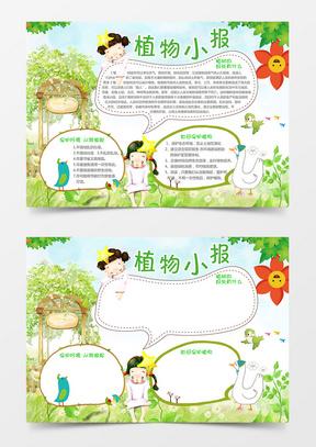 保护植物保护寒假小报word手抄报小报模板