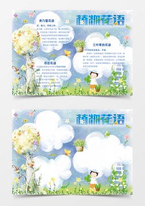 植物花语百合三叶草康乃馨word手抄报小报模板