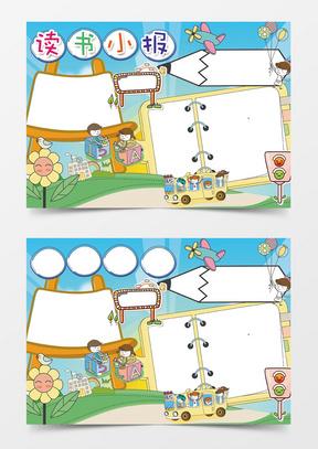 手绘创意通用小学生手抄报小报边框