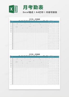 公司月考勤表Excel模板