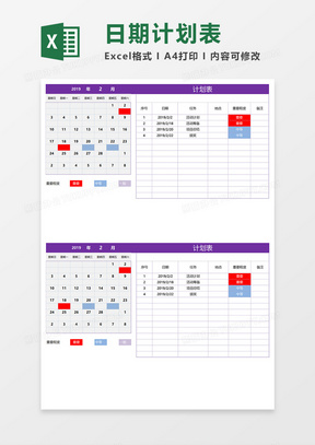 项目活动日期计划表Excel模板