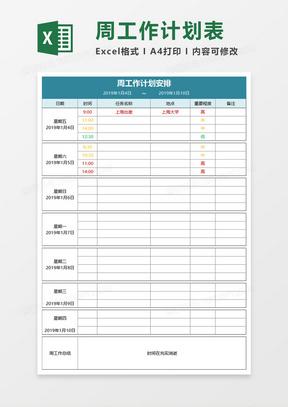 周工作计划表Excel模板