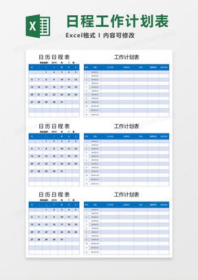 日程工作计划表EXECL模板