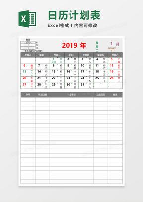 日历计划表Excel模板