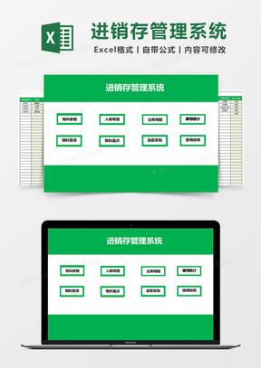 进销存管理系统Excel素材