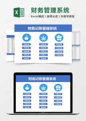 财务记账管理系统Excel模板
