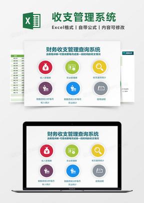收支管理查询系统Excel模板