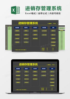 进销存管理系统Excel模板